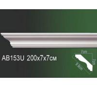 Карниз полиуретановый AB153U