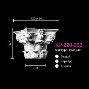 Капитель к колонне KP-220-002