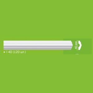 Профиль экструзионный 2м HS I 40 (120)